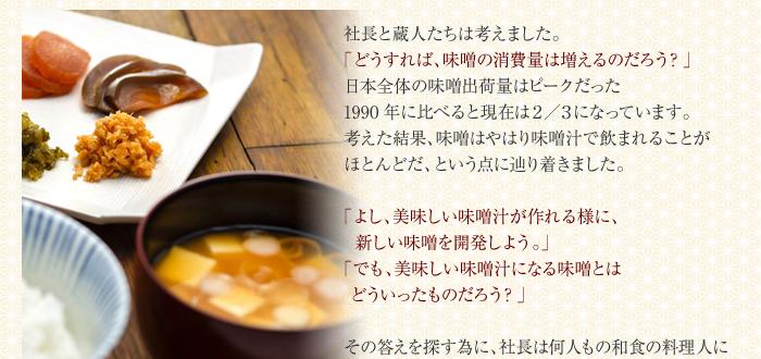なぜ、明治38年創業の味噌屋が出汁を売るのか?